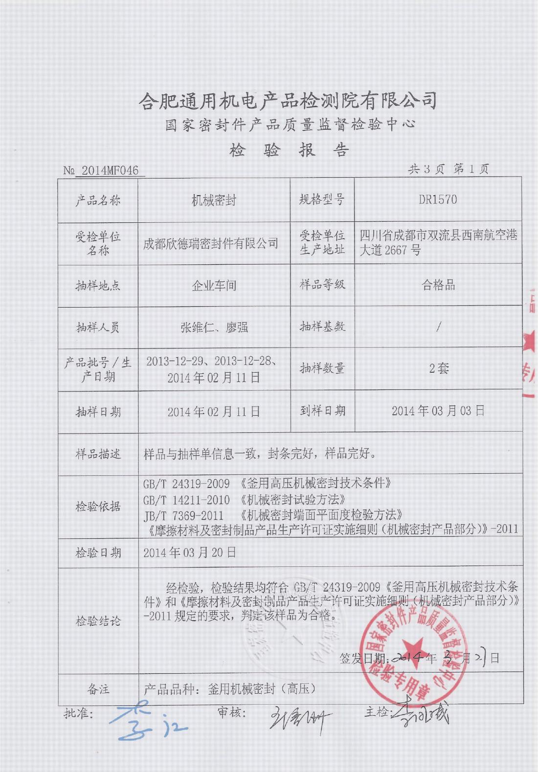 釜用高压机械密封国家质监总局检验证书